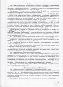 устав2