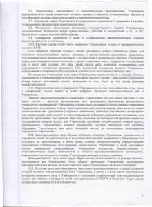 устав4