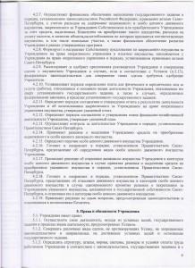 устав6