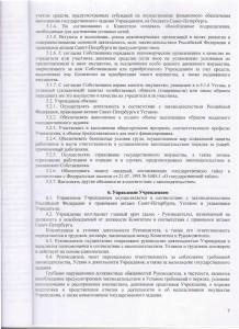 устав7